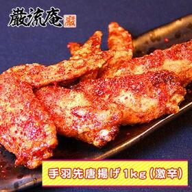 国産生鶏肉(手羽先) [1kg] 激辛&ガーリック(各500...