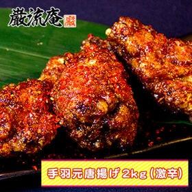 コラーゲンたっぷり鹿児島産の芳純鶏使用手羽元(福岡醤油激辛た...
