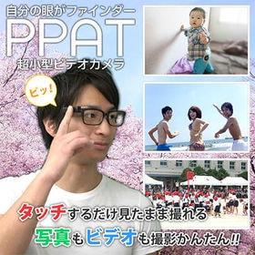 【メガネに装着】超小型 タッチ式ウェアラブルカメラ PPAT