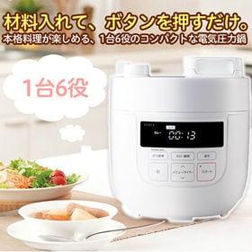 【ホワイト】siroca シロカ 電気圧力鍋 SP-D131
