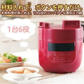 【レッド】siroca シロカ 電気圧力鍋 SP-D131