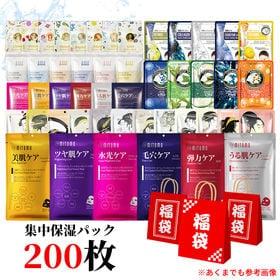 【お楽しみセット】集中保湿マスクパック200枚