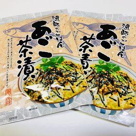 【計24食(12食×2袋)】あご茶漬け 漁師のごはん