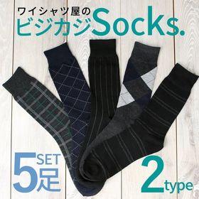 【ブラックベース5足組/25-27cm】カジュアル柄靴下5足...