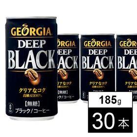【30本】ジョージア ディープブラック 缶 185g