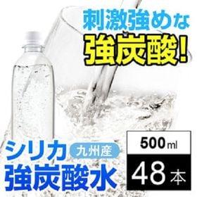 シリカ強炭酸水500ml×48本(大分県玖珠町採水) ※エコ...