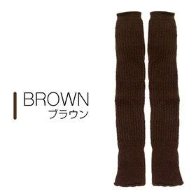 【ブラウン】ロングレッグウォーマー