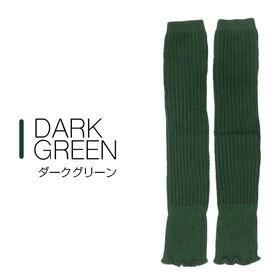 【ダークグリーン】ロングレッグウォーマー