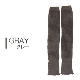 【グレー】ロングレッグウォーマー