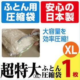 超特大ふとん圧縮袋XL 1枚入 品質保証書付