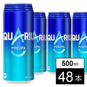【48本】アクエリアス 500ml缶