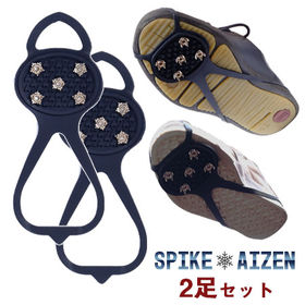【L/2足(4個)】靴底取り付け型スパイク(アイゼン)