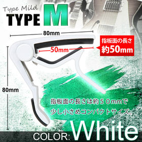 【ホワイト】capo タイプ M