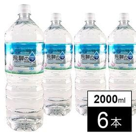 【6本】飛騨の雫2000ml