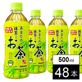あなたの抹茶入りお茶 500ml×48本 | 香りひきたつ煎りたて茶葉。抹茶の甘みと香りが美味しい!