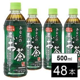 あなたの濃いお茶 500ml×48本 | 味わい深く、濃くておいしい。