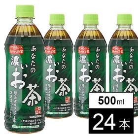 あなたの濃いお茶 500ml×24本 | 味わい深く、濃くておいしい。