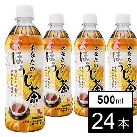 あなたのほうじ茶 500ml×24本 | ひきたつ香り。香ばし口あたりやわらかな味わい!!