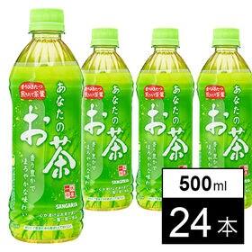 あなたのお茶 500ml×24本 | 香り豊かでまろやかな味わい!!