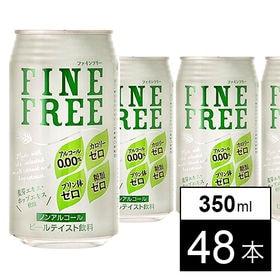 FINE FREE(ファインフリー)350ml×48本