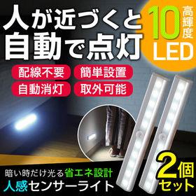 高輝度10LED 人感センサーライト 2個セット