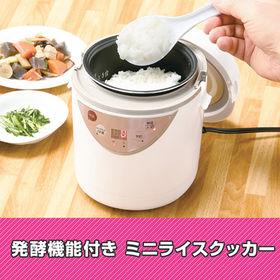 【ホワイト】発酵機能付きミニライスクッカー