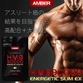 AMBER HMB90000 エナジェティックスリムEX 3...