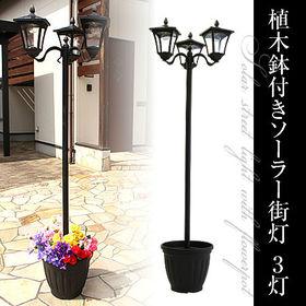 【3灯】植木鉢付きソーラー街灯