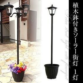【1灯】植木鉢付きソーラー街灯
