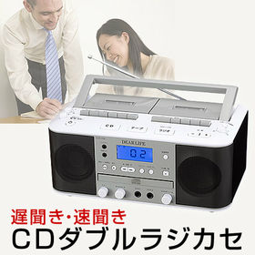 遅聞き・速聞きCDラジオダブルカセットレコーダー