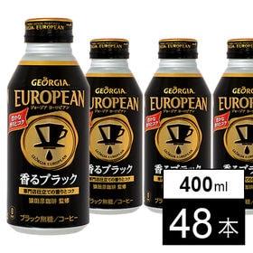 【48本】ジョージアヨーロピアン香るブラック 400mlボトル缶