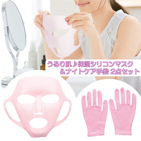 [2点セット]うるり肌♪保湿シリコンマスク&ナイトケア手袋 ...