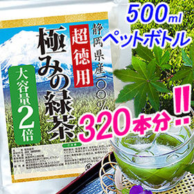 大容量2倍超徳用極みの緑茶 | 500mlペットボトル320...