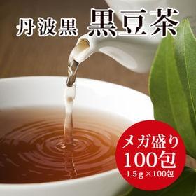 丹波黒 『黒豆茶』メガ盛り100包