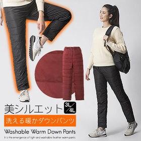 【3L-4L/エンジ】洗える暖かダウンパンツ