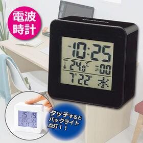 バックライト付き♪置き電波時計