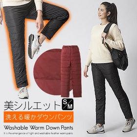 【S-M/エンジ】洗える暖かダウンパンツ