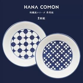 和風皿シリーズ2柄組 多用皿