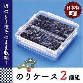 日本製のりケース2個組