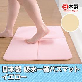 【イエロー】日本製 吸水一番バスマット