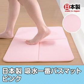 【ピンク】日本製 吸水一番バスマット