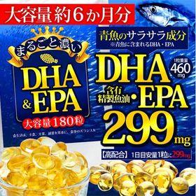 <約6か月分>まるごと濃いDHA&EPA 大容量180粒