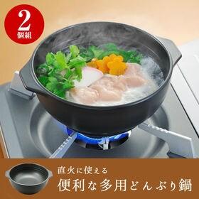直火に使える便利な多用どんぶり鍋 2個組