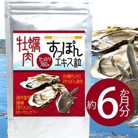 【大容量約6か月分】牡蠣肉すっぽんエキス360粒