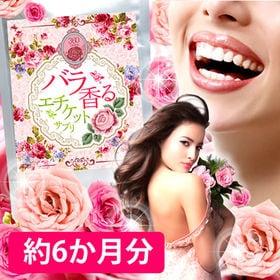 【大容量約6ヶ月分】バラ香るエチケットサプリ