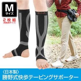【ブラック/M】〈日本製〉勝野式快歩テーピングサポーター同色...