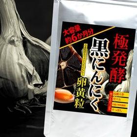 【大容量約6か月分】極発酵黒にんにく卵黄