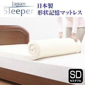 【セミダブル】ジャパンスリーパー