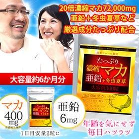 【大容量約6か月分】たっぷり濃縮マカ亜鉛+冬虫夏草