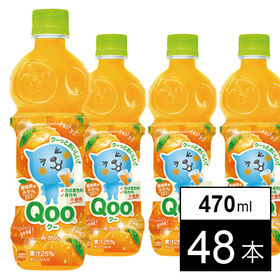 【48本】ミニッツメイドQooみかん 470mlPET